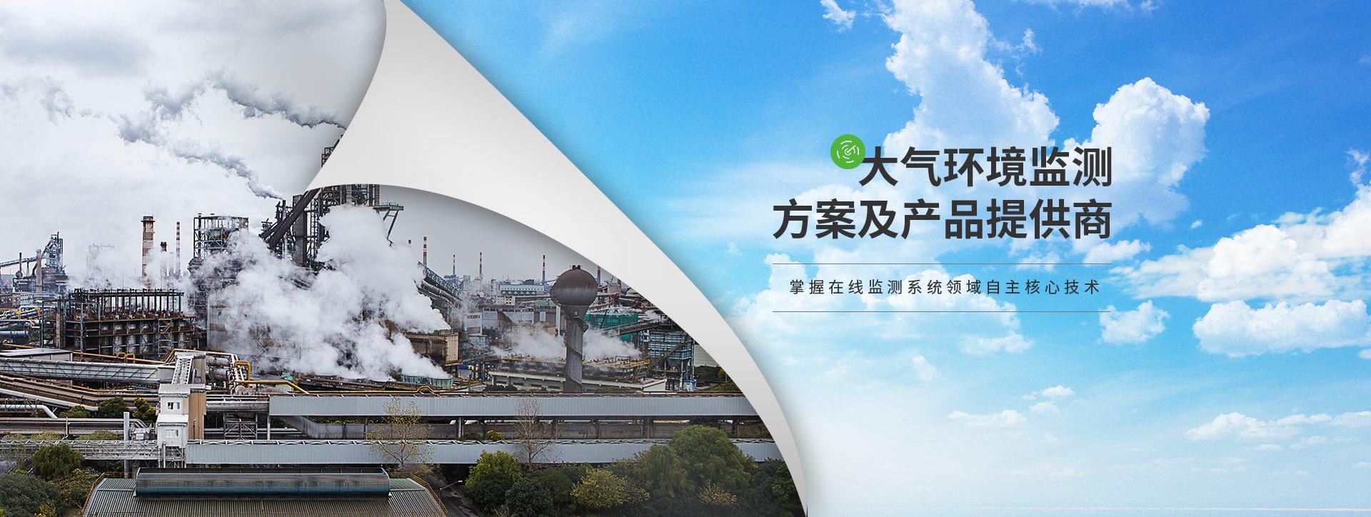 宏瑞德大气环境监测方案及产品提供商