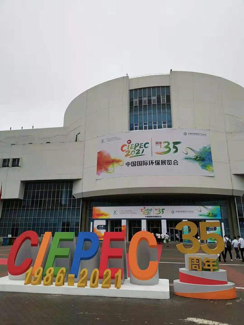北京环保展会