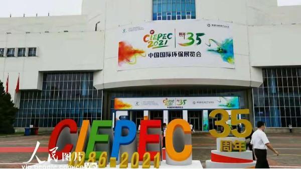 CIEPEC2021北京环保展 圆满结束丨不忘初心,砥砺前行