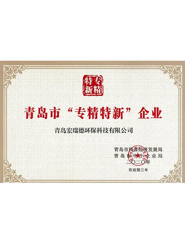 专精特新企业认证