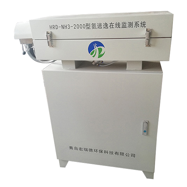 HRD-NH3-2000型 氨气在线监测系统