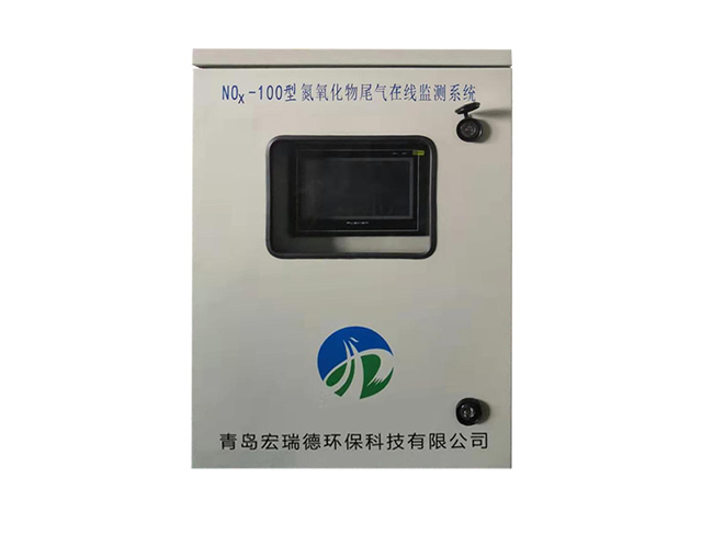 氮氧化物尾气在线监测系统