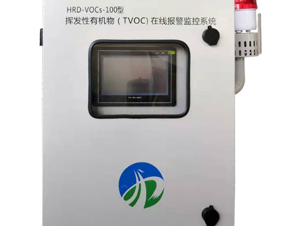 工业园区的大气污染VOCs挥发性有机物在线监测