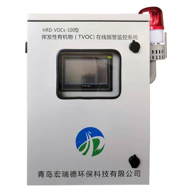 HRD-VOCs-100型 VOCs在线报警监测系统