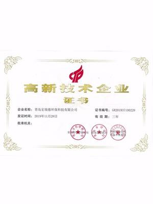 高新技术企业认证