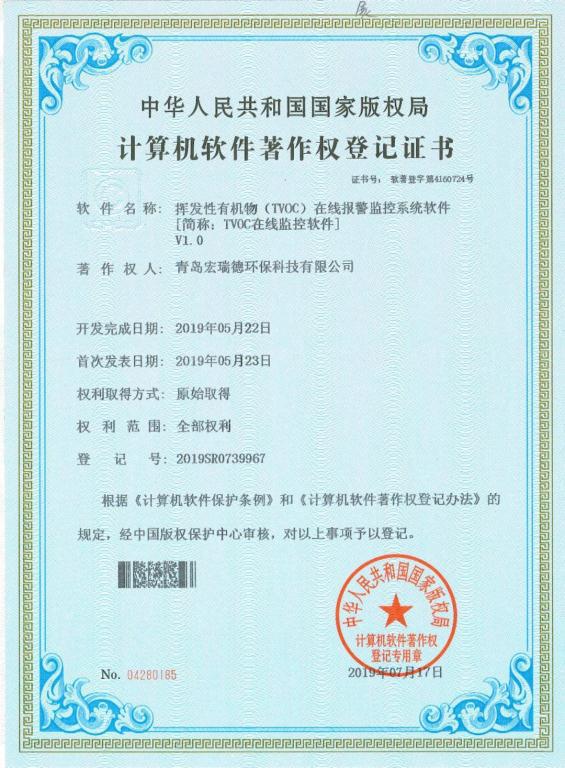 TVOC在线监控软件著作权登记证书