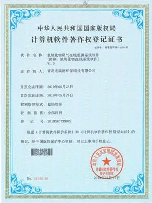 氮氧化物在线系统软件著作权登记证书