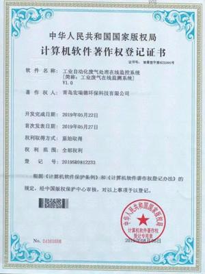 工业自动化废气处理软件著作权登记证书