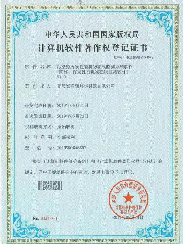 挥发性有机物软件著作权登记证书