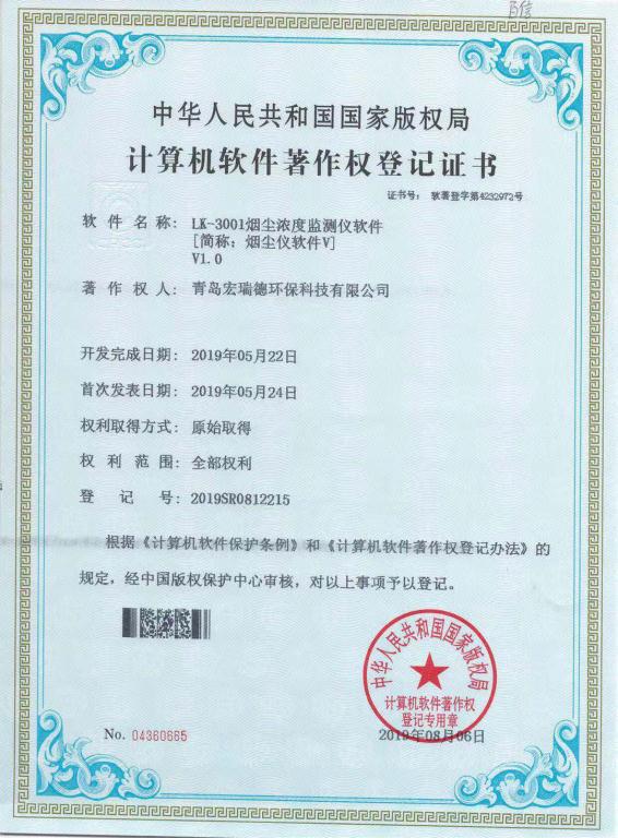 烟尘仪软件著作权登记证书