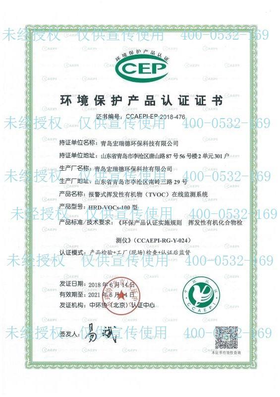 挥发性有机物在线报警监测系统CEEP认证