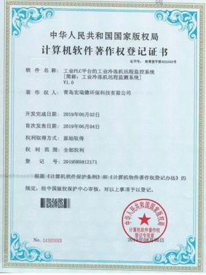工业PLC平台软件著作权登记证书