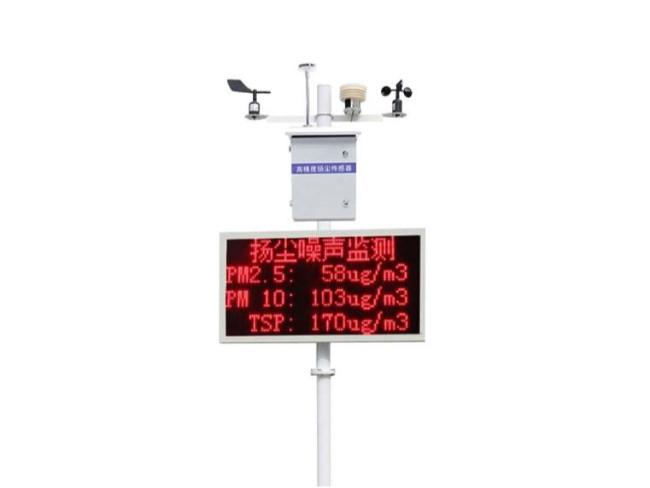 HRD-YC100型扬尘在线监测系统.