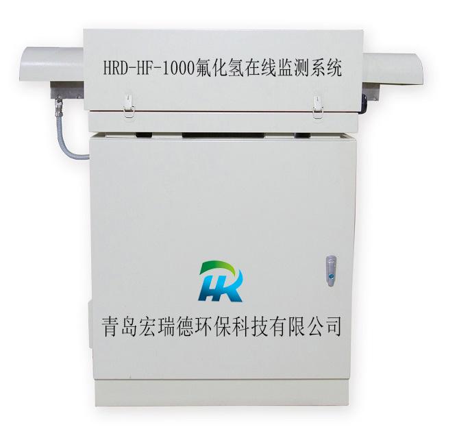 氟化氢在线监测系统