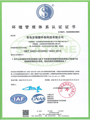 ISO14001环境体系