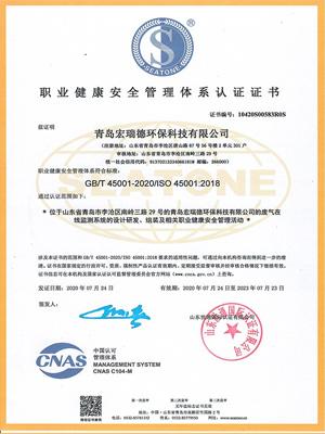 ISO45001健康体系