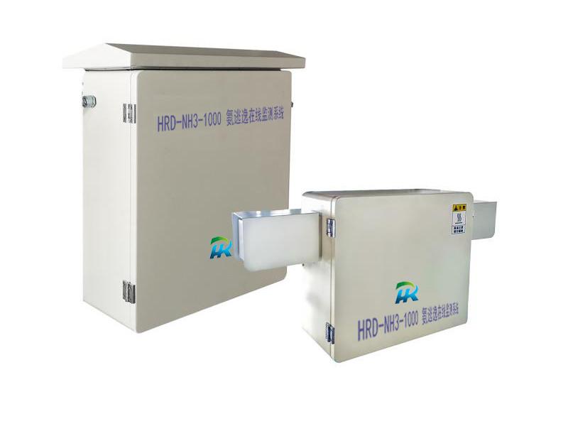 HRD-NH3-1000氨逃逸在线监测系统